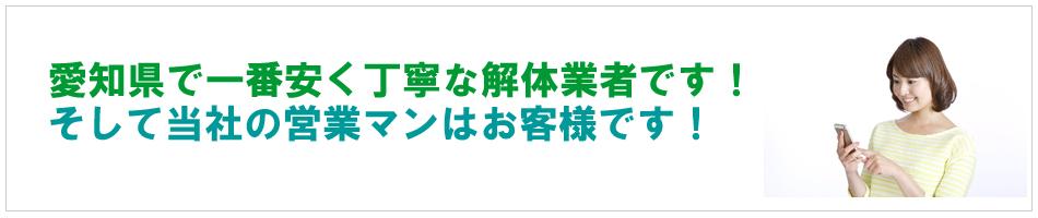 愛知県で一番安く丁寧な解体