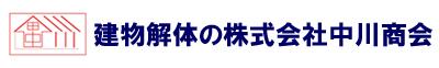 安い建物解体は名古屋の実績多数の株式会社中川商会/建物解体名古屋